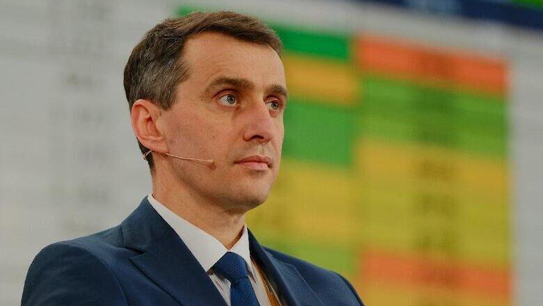 """Ляшко заявив, що коронавірус стає """"пандемією невакцинованих"""""""