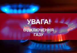 Повідомлення про відключення газу в с. Ясногородка та с. Малоукраїнка